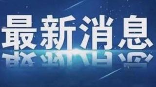 """柳州获得""""全国禁毒示范城市""""牌匾"""