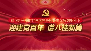 迎建党百年 谱八桂新篇