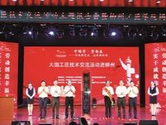柳州工匠学院在柳职揭牌成立