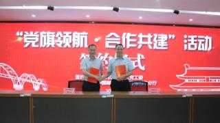 """开启""""党建+政银企""""发展新格局——邮储银行柳州市分行与市两新党工委战略合作"""