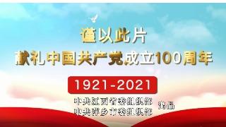 原创MV《生日的祝福》献礼党的百年华诞