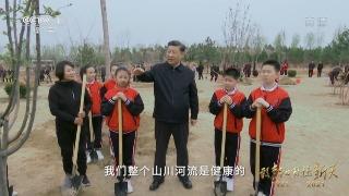 大型文献专题片《敢教日月换新天》第二十集《美丽中国》
