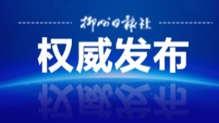 习近平主持召开中央全面深化改革委员会第二十次会议