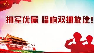 """我市将创建""""崇军联盟""""社会化拥军新模式"""
