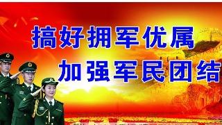 """市四家班子领导率拥军慰问团给驻柳部队官兵送上""""八一""""祝福"""