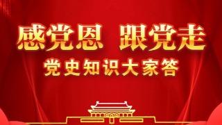 """广西党史学习教育""""感党恩 跟党走""""·党史知识大家答"""