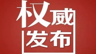柳州轨道集团成功发行境外债券