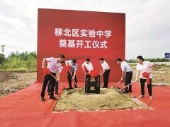 柳北区实验中学开工建设