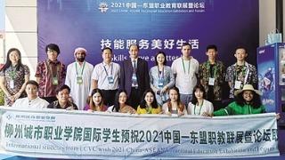 """柳州城市职业学院与老挝校企共建""""鲁班工坊"""""""
