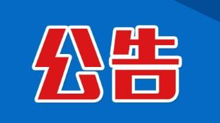 关于柳州1号APP、柳州新闻网升级的公告