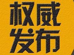 """广西启动新冠病毒疫苗""""加强针""""接种"""