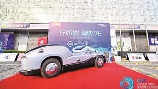 乘龙幻影闪耀智能网联汽车国际大会