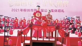 龍城第三屆公益集體婚禮舉行
